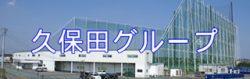久保田グループ